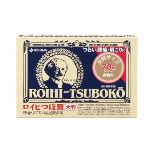 동전파스 로이히츠보코 78매 (큰사이즈)