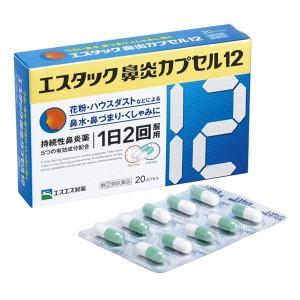 에스탓쿠 비염 캡슐 12 [ 20정 ]