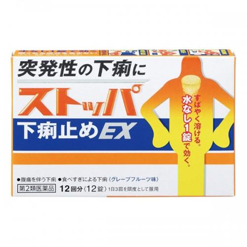 스토파 EX 일본설사약