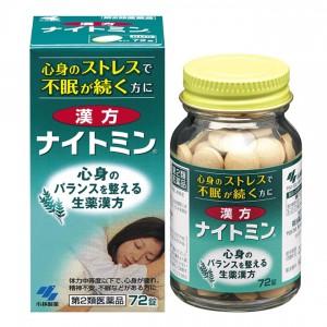 한방 나이토민