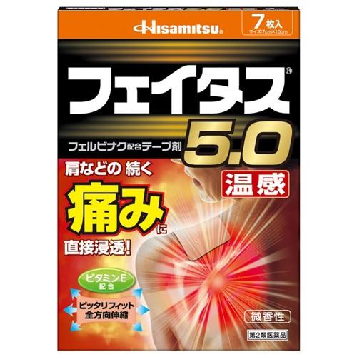 페이타스 5.0 온감 파스 7매입