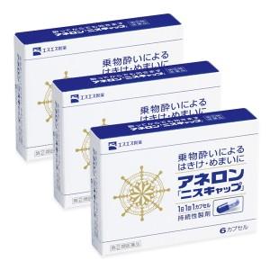 아네론 멀미약 (6캡슐) (3개 묶음 할인)