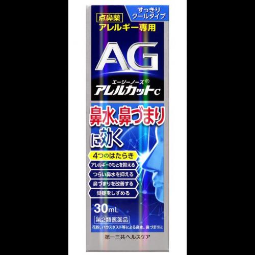 에지 코 알레르기 컷C 30mL