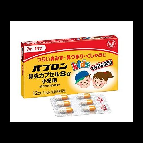 파브론 비염캡슐Sα 소아용 (12캡슐)
