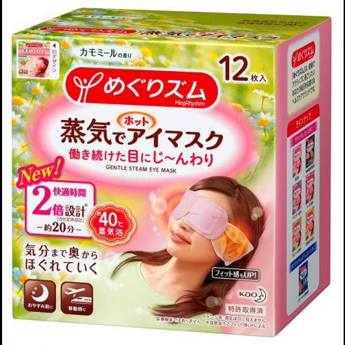 메구리즘 핫 아이마스크 12매입 (캐모마일)
