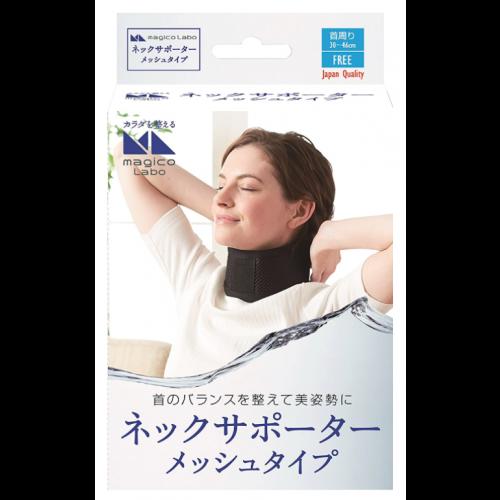 나카야마 넥서포터 메쉬타입 (검정)