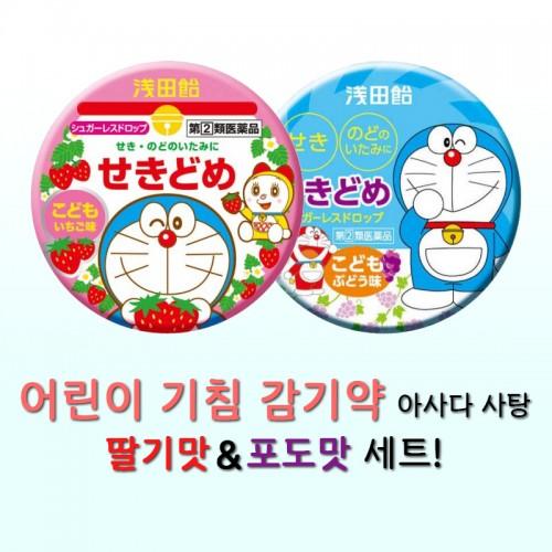 아사다 사탕 어린이 기침 감기약 딸기맛&포도못 세트