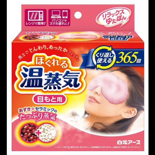 릴렉스 유타폰 풀리는 온증기 - 눈用(1개입)