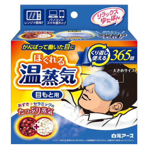 릴렉스 유타폰 풀리는 온증기 for MEN - 눈用(1개입)
