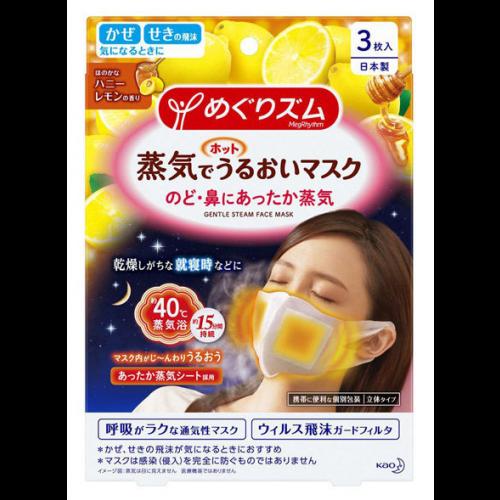 메구리즘 수분 마스크 허니레몬 1상자 (3매입)