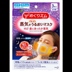 메구리즘 수분 마스크 라벤더 민트 1상자 (3매입)