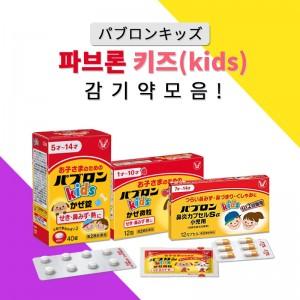 파브론 키즈(어린이)용 감기약 모음!