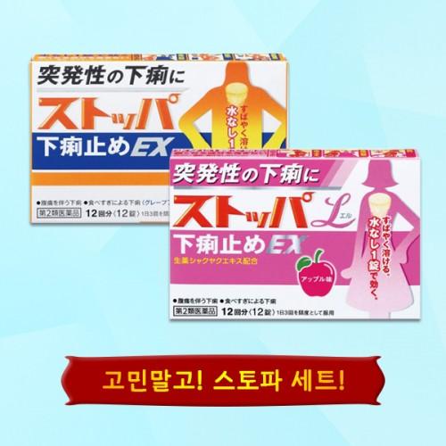 고민말고! 스토파 세트! [설사약 스토파 EX (12정) + 여성용 스토파 L 설사 EX (12정)]