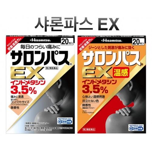 샤론파스 EX 20매 + 샤론파스 EX 온감 20매 (2개 세트)