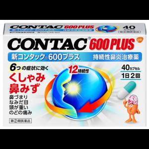 콘택트 600플러스 비염약 40캡슐