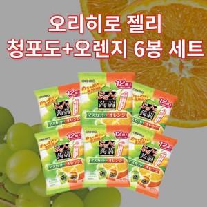 일본 오리히로 곤약젤리 청포도+오렌지 1봉지 (12개입) x 6개 세트