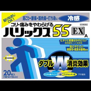 하릿쿠스 55EX 냉감A 파스 20매