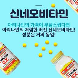 신네오비타민