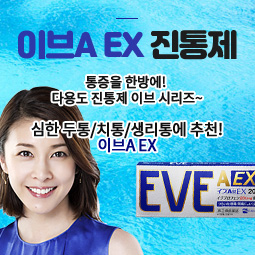이브A EX 진통제