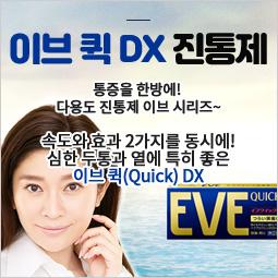 이브 퀵 DX 진통제