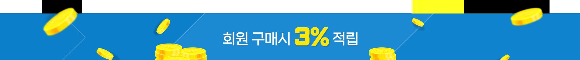 회원구매시 3%적립